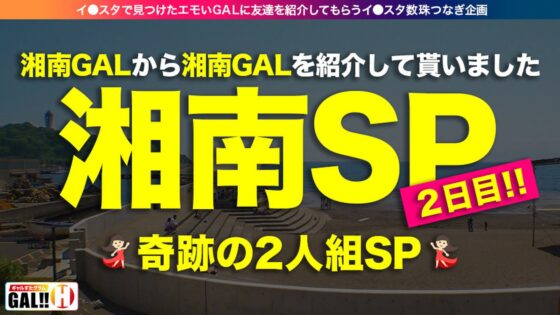 「【湘南爆イキスペシャル第2弾】【ダブルG爆乳】ギャルすたグラム#022」のジャケット
