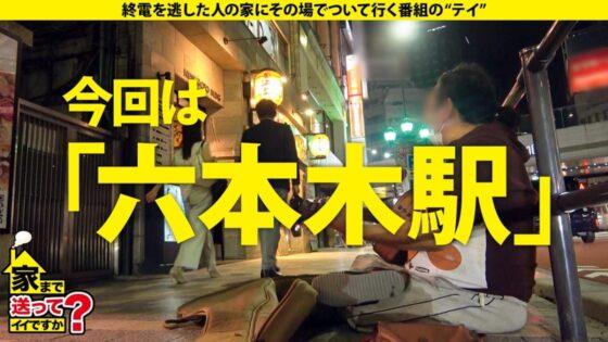 心美さんが出演した「家まで送ってイイですか? case.179 Gカップ超デカクリ!」の冒頭シーン