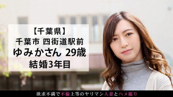 ゆみかさんが出演した「今からこの人妻とハメ撮りします。52 at 千葉県千葉市四街道駅前」の冒頭シーン