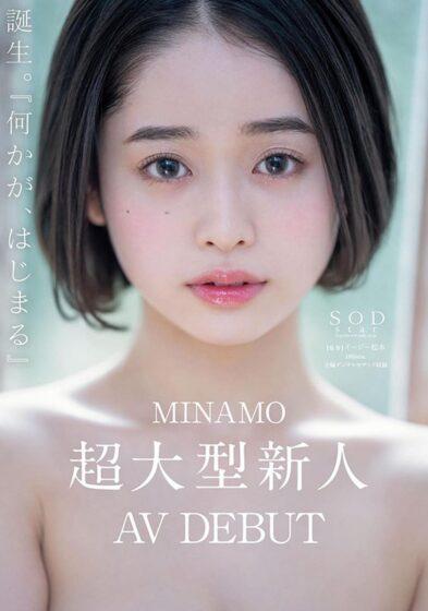 「MINAMO 超大型新人 AV DEBUT【圧倒的4K映像でヌク!】」の表紙