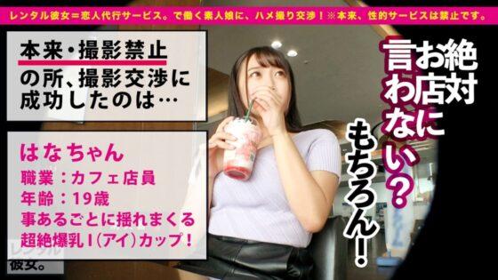 はなちゃんが出演した「【最強兵器Iカップ19歳】爆乳がスゴ過ぎる10代カフェ店員を彼女としてレンタル!」の冒頭シーン