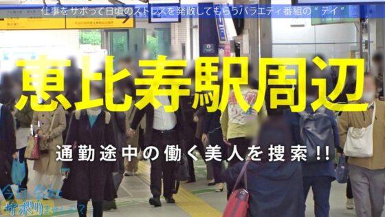 さくらちゃんが出演した「こぼれFカップの新人OLと夏の小田原旅!今日、会社サボりませんか?36in恵比寿」の冒頭シーン