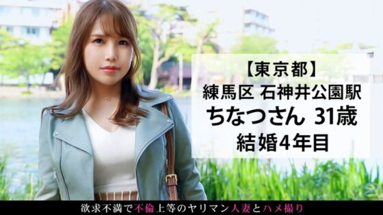 ちなつさんが出演した「今からこの人妻とハメ撮りします。56 at 東京都練馬区石神井公園駅前」の冒頭シーン
