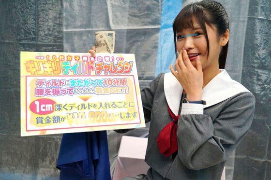 「マジックミラー号ハードボイルド 1cm1万円のギリギリディルドチャレンジ!」の冒頭シーン