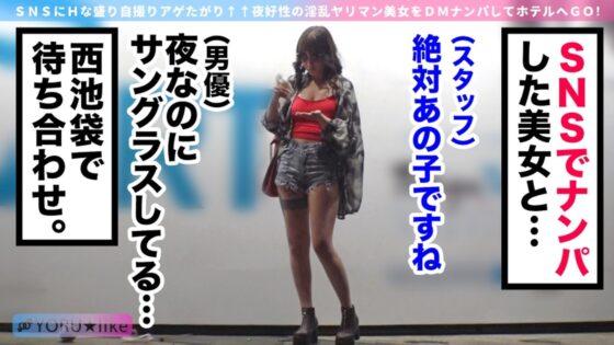 「【至高の美BODYに猛攻ピストン】REIRAちゃん【YORU★like.6】」の冒頭シーン