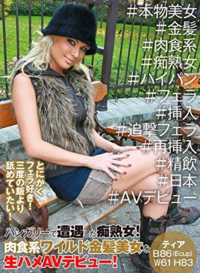 「ハンガリーで遭遇した痴熟女!肉食系ワイルド金髪美女を生ハメAVデビュー!とにかくフェラ好き!三度の飯より舐めていたい!」のジャケット