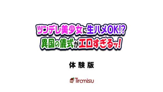 「ツンデレ美少女に生ハメOK!? 異国の儀式がエロすぎるッ!」の無料体験版の表紙