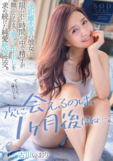 古川いおりが出演した「 遠距離恋愛の彼女と純愛絶倫性交。」の冒頭シーン