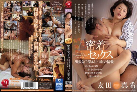 友田真希が出演した「密着セックス 出張先で深まる上司との情愛」のジャケット