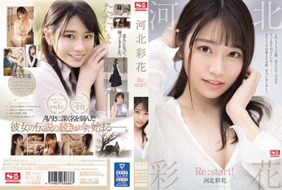 「河北彩花 Re:start!」のジャケット