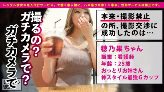 穂乃果ちゃん25歳が出演した「【最強おっぱい無双】Gcup看護師お姉さんを彼女としてレンタル!」の冒頭シーン