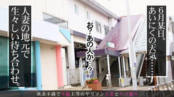 祥子さんが出演した「今からこの人妻とハメ撮りします。59 at 茨城県牛久市牛久市駅前」の冒頭シーン