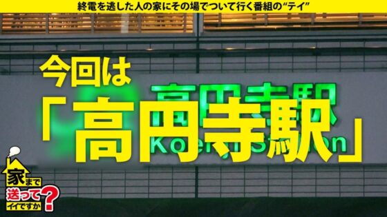 とばちゃんが出演した「家まで送ってイイですか? case.181高円寺で出会ったとんでもない大学生」の冒頭シーン
