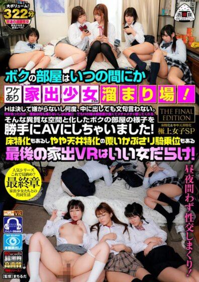 「ボクの部屋はいつの間にかワケあり家出●女たちの溜まり場!」の表紙