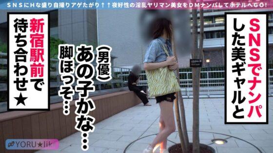 「【スラッと美脚→上下W挿入】キャバ嬢HINAちゃん【YORU★like.8】」の冒頭シーン