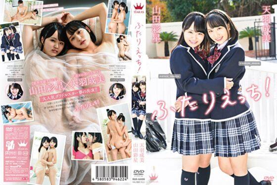天羽成美と山田彩星が出演した「ふたりえっち!」のジャケット