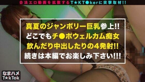 りほが出演した「【H乳+(超絶美肌×大量オイル)=全身性器な極上ボディ】【なまハメT☆kTok Report.24】」のラストシーン