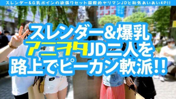 りおんが出演した「【淫G乳ニッポン代表級ボイン美女JDどちゃしこ4Pスペシャル!!】」の冒頭シーン