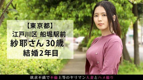 紗耶が出演した「今からこの人妻とハメ撮りします。57 at 東京都江戸川区船堀駅前」の冒頭シーン