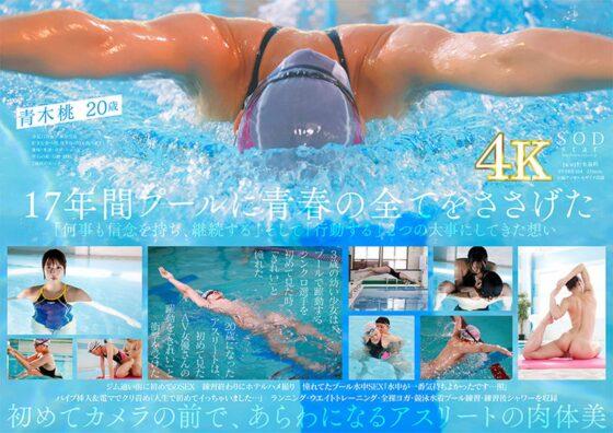 「一流競泳選手 青木桃 AV DEBUT 全裸水泳2021」のジャケット