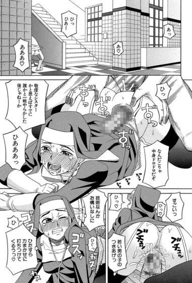 ZUKI樹の巨乳シスターエロ漫画「媚●ガ私ヲ牝ニスル」で洋子が男と四つん這いバックでセックスしているシーン