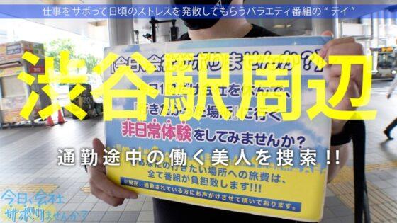 はなちゃんが出演した「過去最高の美爆乳!!今日、会社サボりませんか?40in渋谷」の冒頭シーン