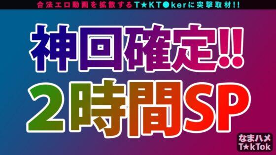 HINA&KARENが出演した「【神美女&神美女と奇跡のハーレム乱交!2.5hレジェンドSP!】【なまハメT☆kTok Report.27】」の冒頭シーン