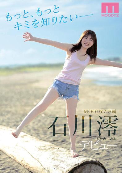 石川澪が出演した「新人 専属19歳AVデビュー '普通'の中で見つけたスターの原石」のラストシーン