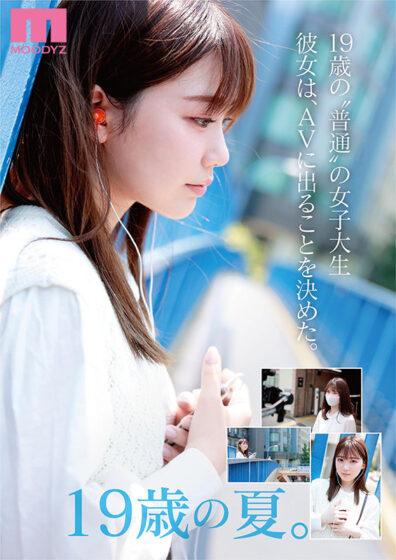 石川澪が出演した「新人 専属19歳AVデビュー '普通'の中で見つけたスターの原石」の冒頭シーン
