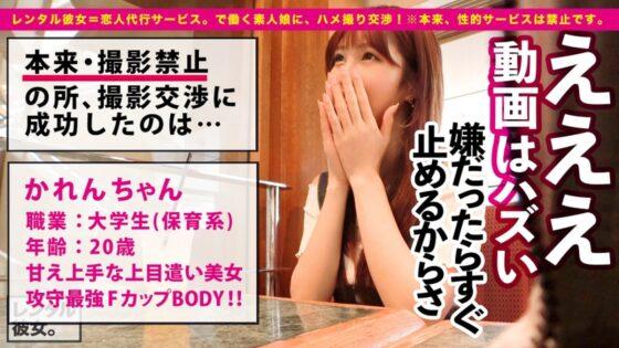 かれんちゃんが出演した「【芸能人級!攻守最強Fカップボディ】美スタイル現役JDを彼女としてレンタル!」の冒頭シーン