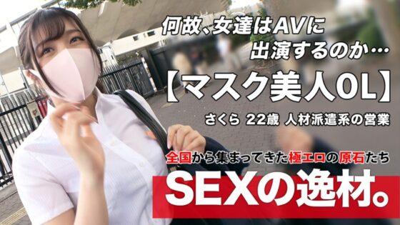 「【おさぼりOL】【マスク美人】さくらちゃん参上!!」のジャケット