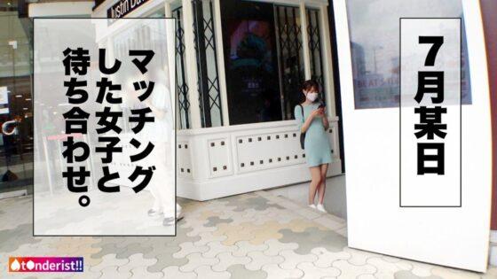 「【極エロ新章・開幕ッ!!新時代のSNSナンパ】【t●nderist!!】 夏帆21歳」の冒頭シーン