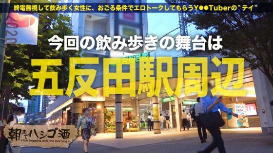 いろはが出演した「ヤリマン神ギャル降臨!!!朝までハシゴ酒80 in五反田駅周辺」の冒頭シーン