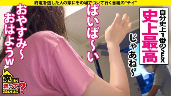 """桃子さんが出演した「家まで送ってイイですか? case.183 シリーズ最高傑作にして""""エロい女の最終形態""""現る!」のラストシーン"""