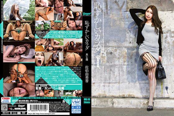 佐伯由美香が出演した「恥ずかしいカラダ 黒い太陽」のジャケット