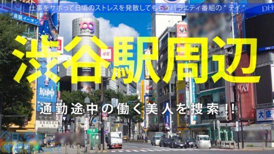 てんちゃんが出演した「情熱的で愛くるしさ120%の美少女ギャルと真夏の江ノ島!:今日、会社サボりませんか?41in渋谷」の冒頭シーン