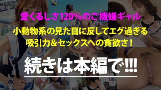 てんちゃんが出演した「情熱的で愛くるしさ120%の美少女ギャルと真夏の江ノ島!:今日、会社サボりませんか?41in渋谷」のラストシーン