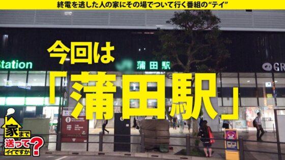 宇佐美さんが出演した「家まで送ってイイですか? case.184 【シリーズ最多4P乱交SP】」の冒頭シーン
