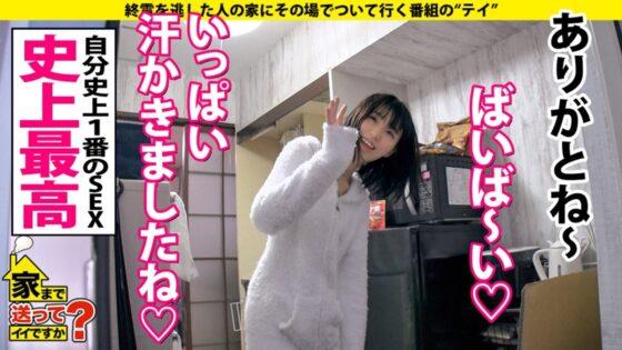 宇佐美さんが出演した「家まで送ってイイですか? case.184 【シリーズ最多4P乱交SP】」のラストシーン