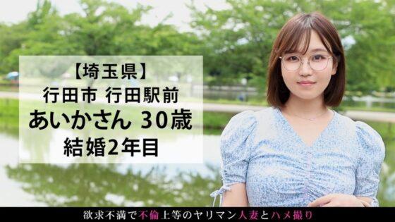 あいかさんが出演した「今からこの人妻とハメ撮りします。61 at 埼玉県行田市行田駅前」の冒頭シーン