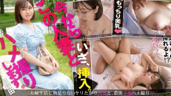 あいかさんが出演した「今からこの人妻とハメ撮りします。61 at 埼玉県行田市行田駅前」のジャケット