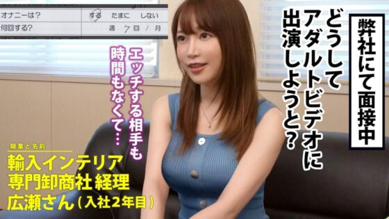 広瀬さんが出演した「【秒イキ早漏美女】オナニー中の素人さん宅へ緊急突撃。」の冒頭シーン