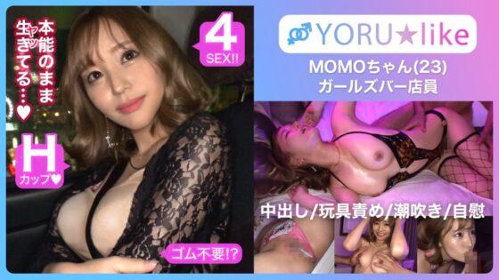 「【Hカップ美乳+ツヤツヤ美尻】MOMOちゃん【YORU★like.9】」のジャケット