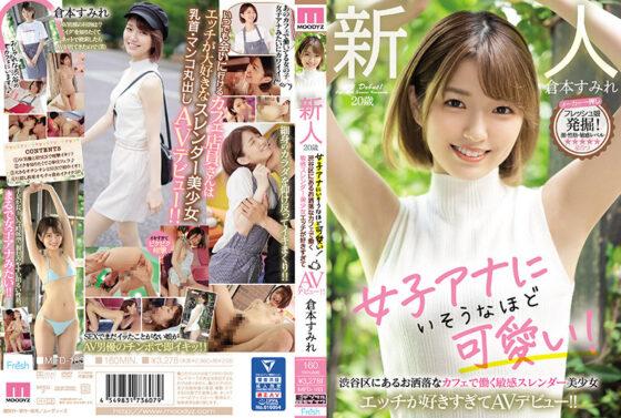 倉本すみれが出演した「新人20歳 女子アナにいそうなほど可愛い!」のジャケット