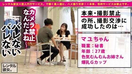 「【即イキG乳お姉さん】Gcup秘書を彼女としてレンタル! マユちゃん27歳」の冒頭シーン