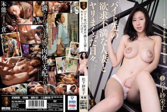 松下紗栄子が出演した「バイト先の欲求不満な人妻とヤリまくった日々。」のジャケット