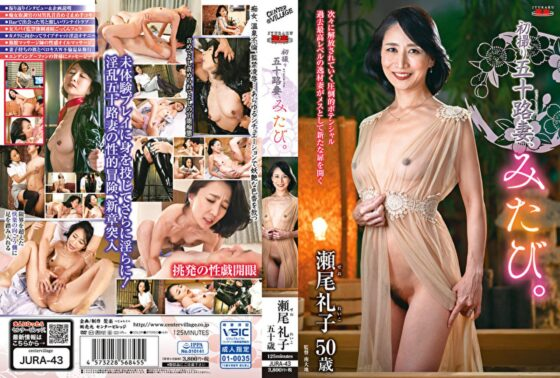 瀬尾礼子が出演した「初撮り五十路妻、みたび。」のジャケット