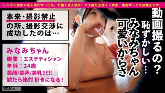 「美顔・美声・美乳の現役エステティシャンを彼女としてレンタル!みなみちゃん24歳」の冒頭シーン