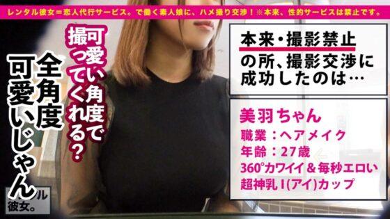 美羽ちゃんが出演した「【最終兵器Icup】爆乳エロ過ぎお姉さんを彼女としてレンタル!」の冒頭シーン