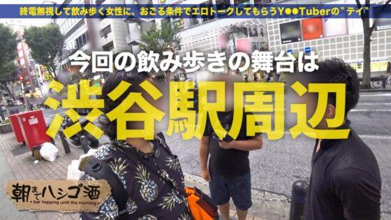 りのが出演した「神ボディラウンジ嬢!!【完璧G乳×ピンク乳首】朝までハシゴ酒 83 in渋谷駅周辺」の冒頭シーン